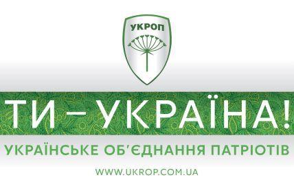 """""""УКРОП"""" представил новую аутентичную стилистику"""