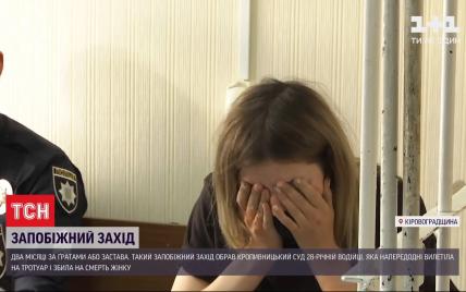 Суд Кропивницкого избрал меру пресечения водителю, авто которой вылетело на тротуар и раздавило маму трех детей