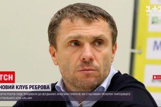 Новини України: Ребров поїде працювати до Об'єднаних Арабських Еміратів