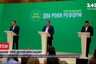 """Новини України: вже в 20 числах червня розглядатимуть законопроєкт """"Про деолігархізацію"""""""