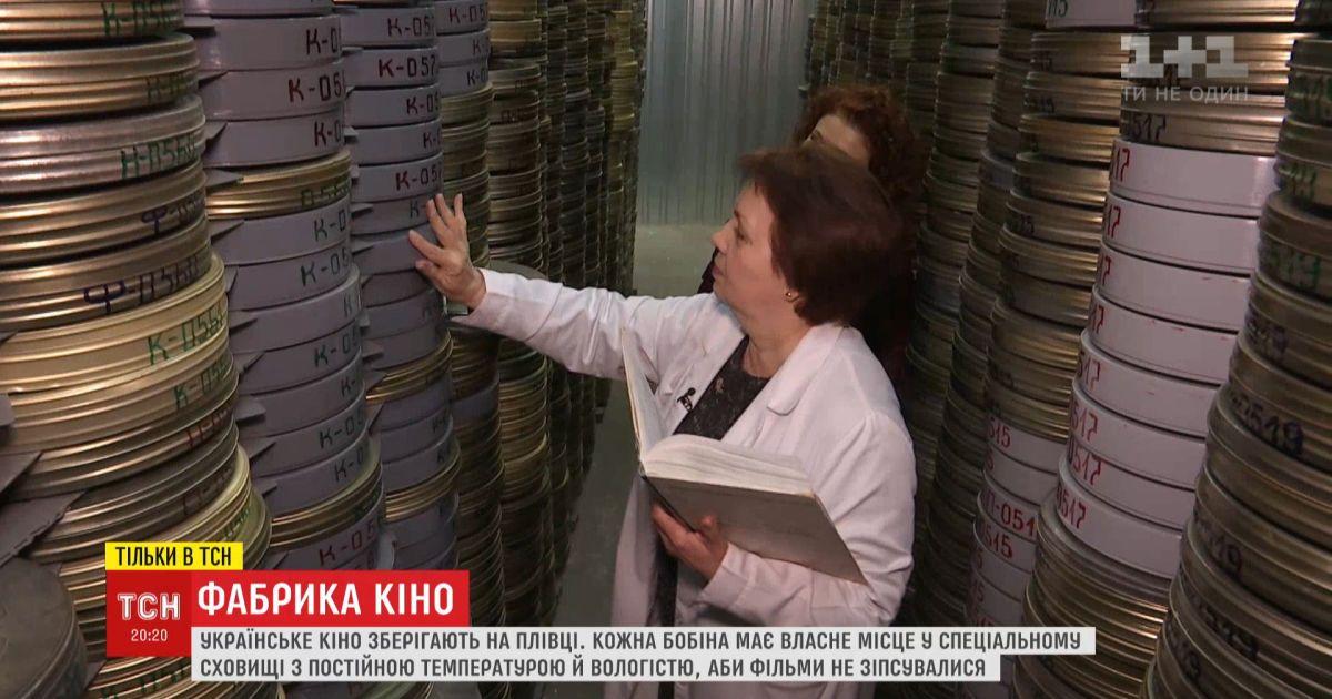 Архив пленок и музей фильмов: как сохраняют раритетные ленты на Киевской кинофабрике