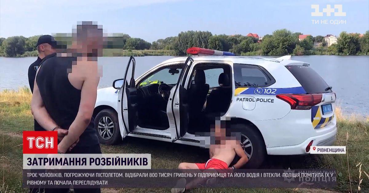 Новини України: замість грошей, пістолет до скроні – у Рівненській області у львів'ян відібрали 800 тисяч