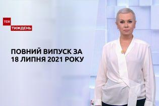 Новини України та світу | Випуск ТСН.Тиждень за 18 липня 2021 року (повна версія)