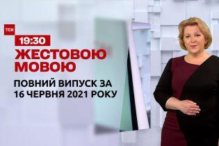 Новости Украины и мира   Выпуск ТСН.19:30 за 16 июня 2021 года (полная версия на жестовом языке)