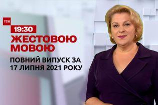 Новини України та світу   Випуск ТСН.19:30 за 17 липня 2021 року (повна версія жестовою мовою)