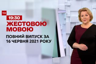 Новини України та світу   Випуск ТСН.19:30 за 16 червня 2021 року (повна версія жестовою мовою)