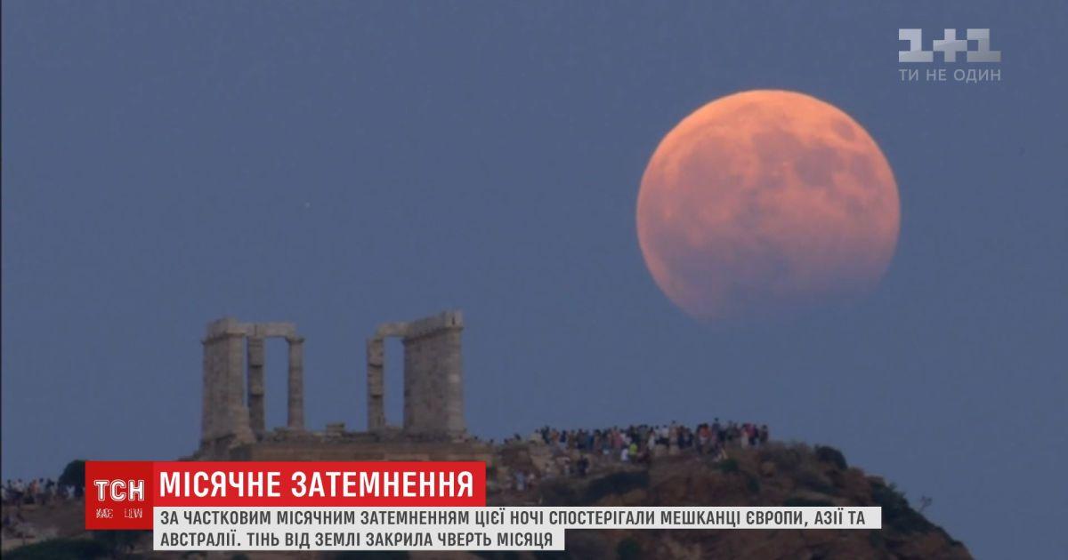 Світ із захопленням спостерігав за місячним затемненням