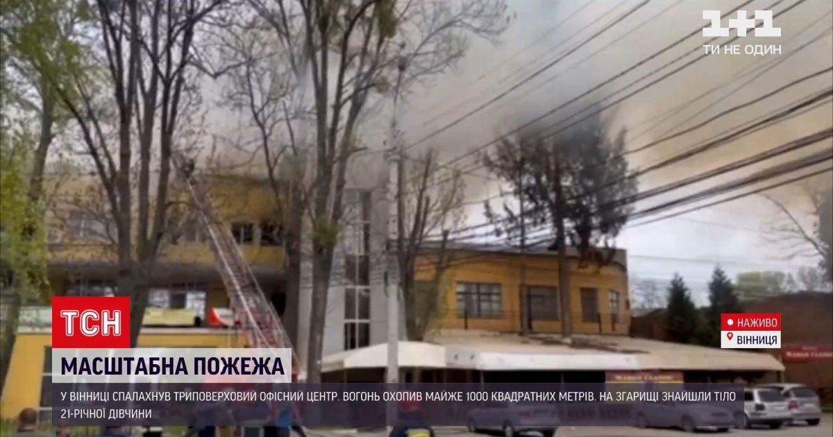 Новини України: у Вінниці спалахнув офісний центр – є постраждалі