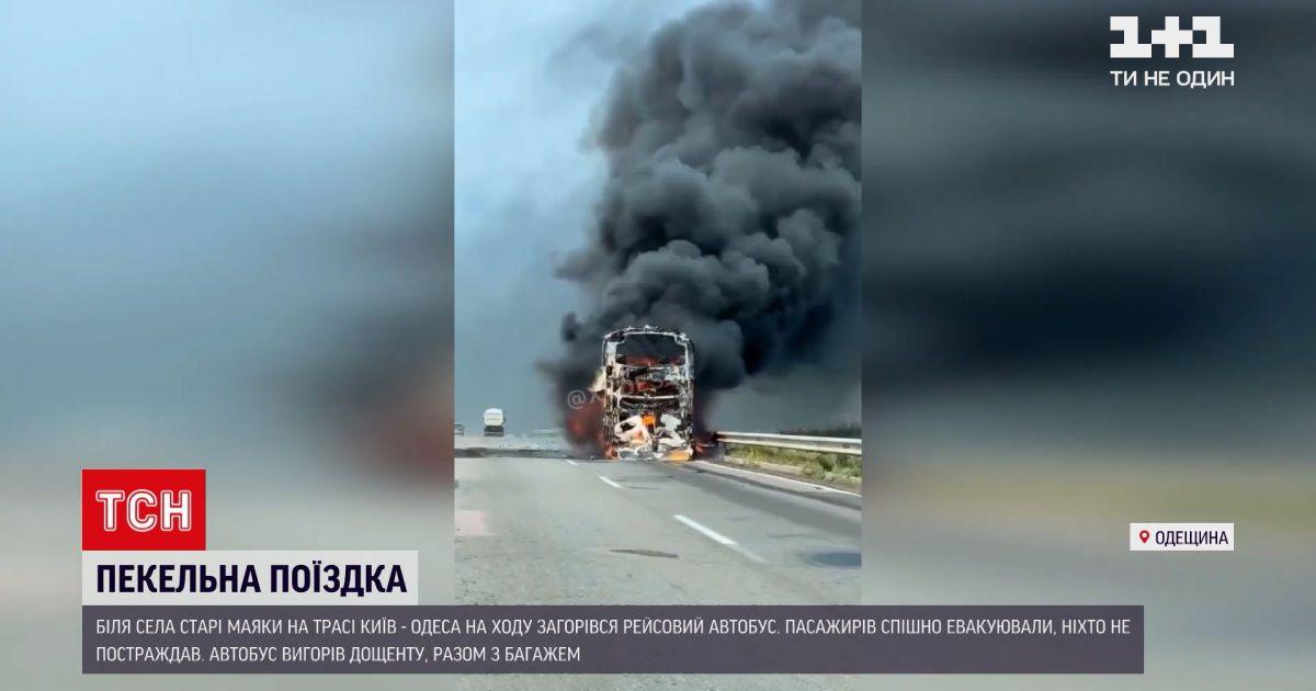 """Новости Украины: на трассе """"Киев-Одесса"""" прямо на ходу загорелся рейсовый автобус"""