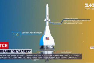 """Новини світу: в NASA підготували для польоту на Місяць """"мегаракету"""" заввишки 65 метрів"""