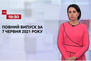 Новини України та світу | Випуск ТСН.19:30 за 7 червня 2021 року (повна версія)