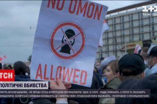 Новини світу: смерть Шишова - білоруських опозиціонерів вже знаходили мертвими за подібним сценарієм