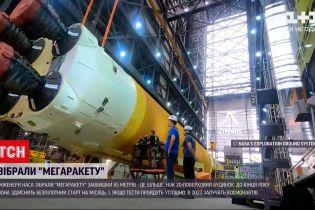 """Новини світу: в NASA повністю зібрали """"мегаракету"""" заввишки 65 метрів"""