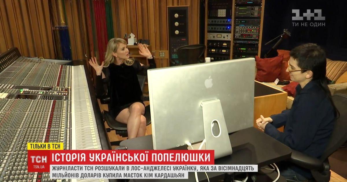 ТСН удалось пообщаться с украинкой, которая купила имение Ким Кардашян