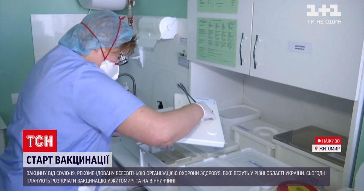 Новости Украины: куда везут вакцину от коронавируса и кого будут прививать уже сегодня