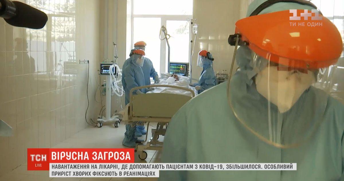 В Украине увеличилась нагрузка на больницы, где лечат пациентов с коронавирусом