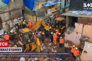 Новини світу: в індійському Мумбаї завалився житловий будинок, загинуло щонайменше 11 людей