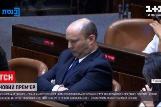 Новини світу: в Ізраїлі відправили у відставку прем'єра, який очолював парламент 12 років