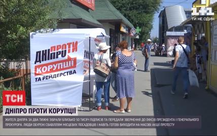 300 кримінальних проваджень: активісти з Дніпра поскаржилися у столиці на місцеву владу