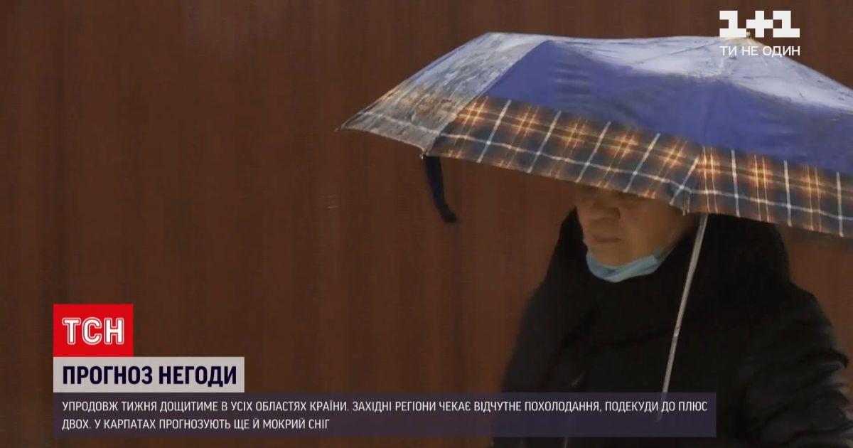 Погода в Україні: південно-західний циклон принесе дощі в усі області