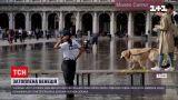 Новини світу: по коліна у воді – Венецію затопило
