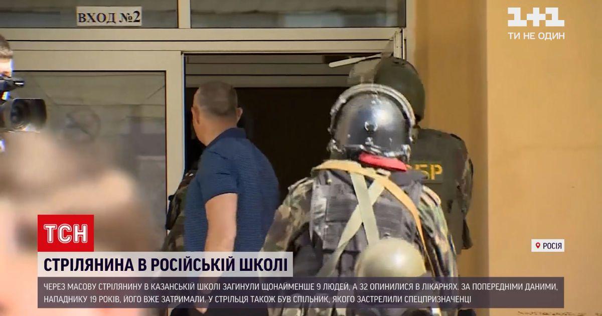 Новини світу: за яких обставин відбулась стрілянина у казанській школі