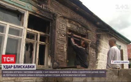 Молния подожгла дом в Кировоградской области: мать разбила окно голыми руками и передала ребенка соседям