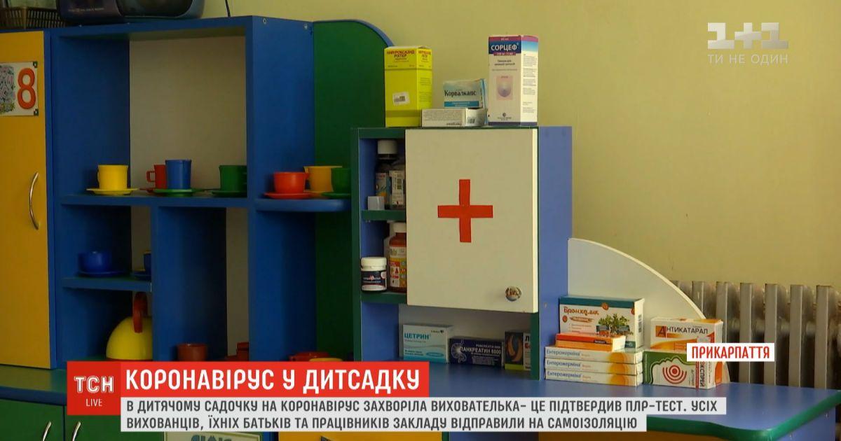 В детском саду Ивано-Франковская воспитательница заболела коронавирусом