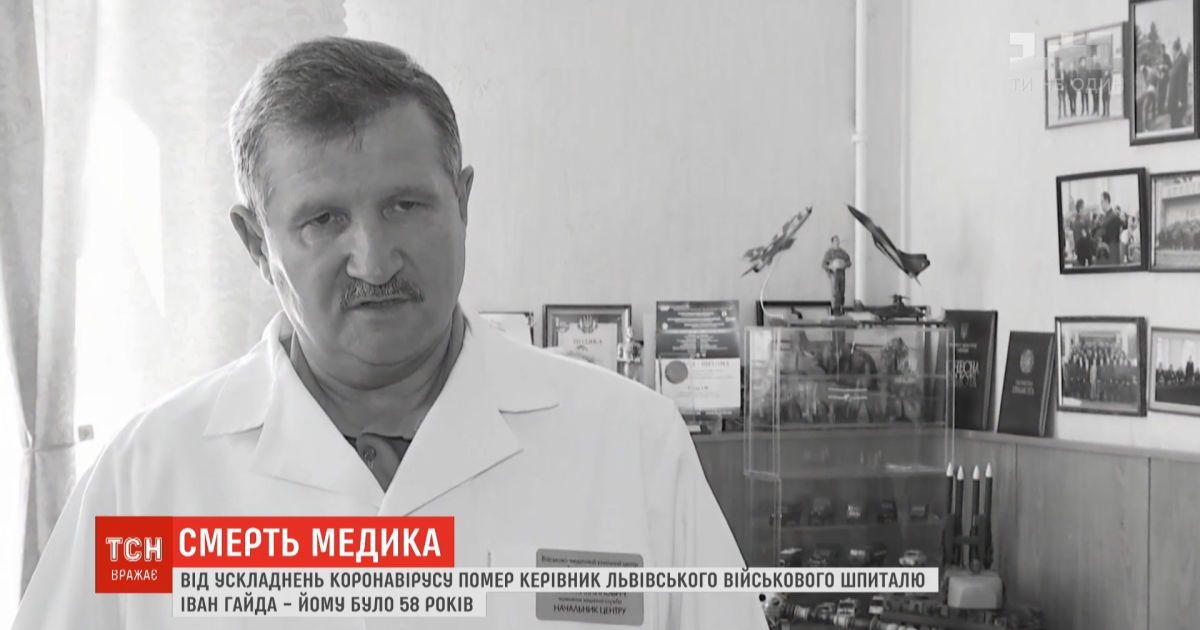 Коронавирус унес жизнь руководителя львовского военного госпиталя