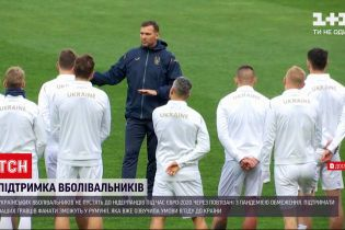 """Новости мира: украинских болельщиков не пустят в Нидерланды во время """"Евро-2020"""""""