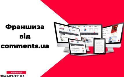 """Франшиза від порталу """"Коментарі"""" - твій шлях до медіаринку України"""
