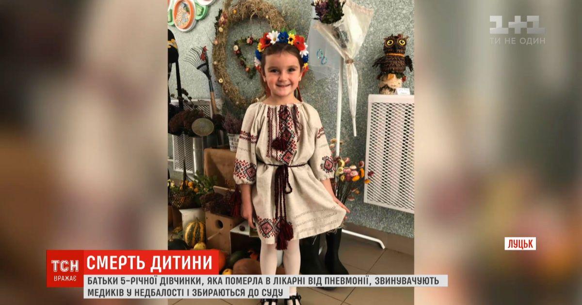 У Луцьку від пневмонії померла 5-річна дівчинка - батьки звинувачують у цьому лікарів