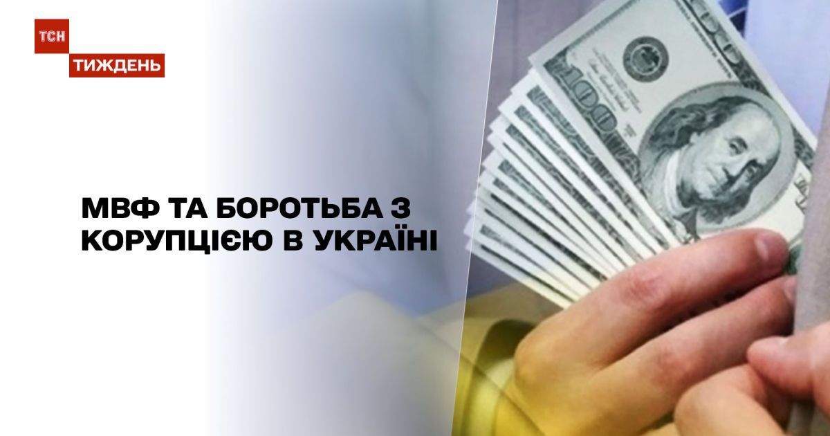 Новини тижня: представники МВФ хочуть бачити в Україні активнішу боротьбу з корупцією