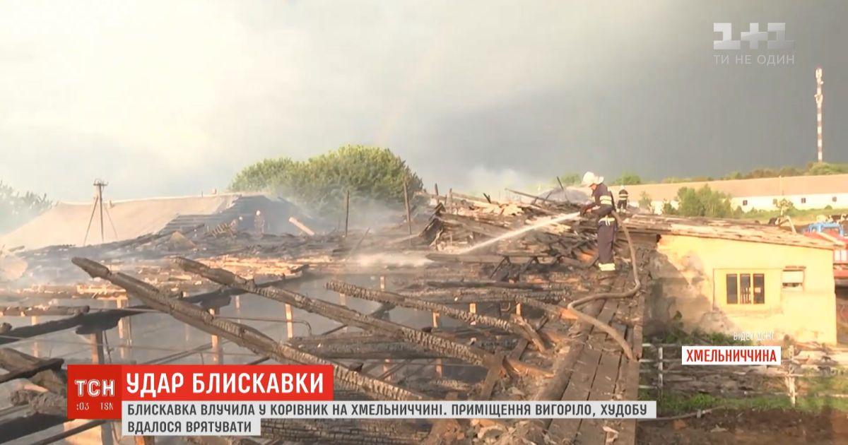 Молния уничтожила ферму в Хмельницкой области