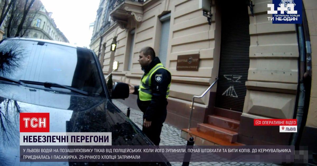 Новини України: у Львові нетверезий водій накинувся на патрульних під час затримання