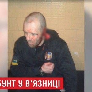 """Отрезанное ухо """"торнадовца"""" и конвоир без сознания: все версии того, что произошло в Лукьяновском СИЗО"""