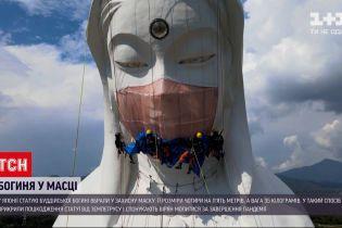 Новости мира: в Японии на статую буддийской богини одели 35-килограммовую тканевую маску