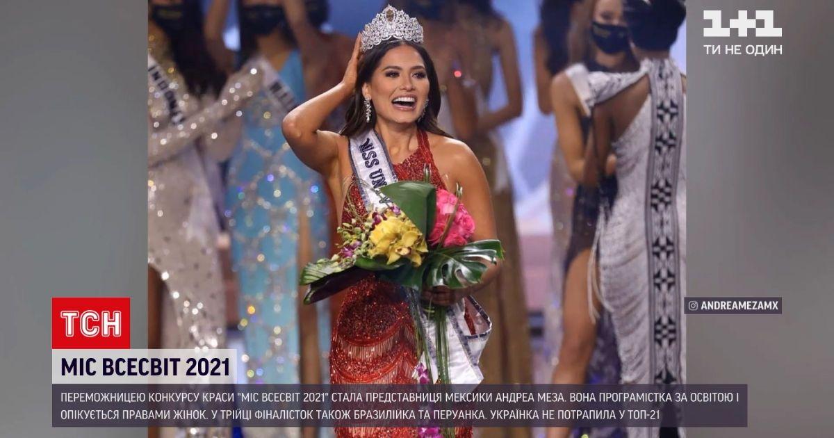 """Новини світу: представниця Мексики виборола корону """"Міс Всесвіт-2021"""""""