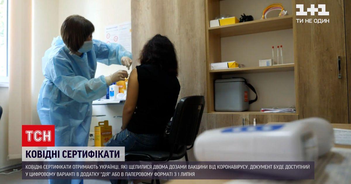 """Коронавирус в Украине: в приложении """"Дія"""" с 1 июня должен заработать цифровой сертификат вакцинации"""