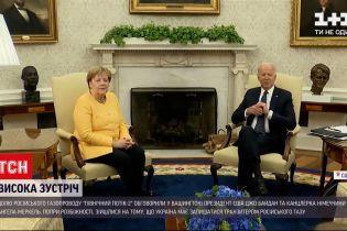Новини світу: зустріч Меркель і Байдена – про що говорили політики