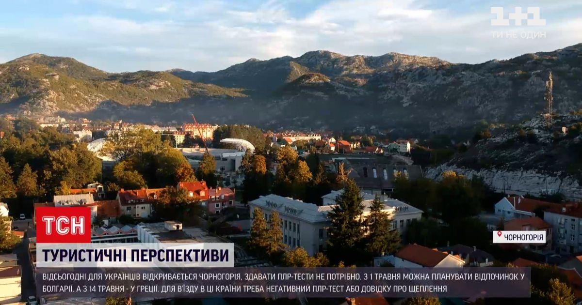 Новини світу: українці можуть планувати відпочинок у Чорногорії, Болгарії та Греції