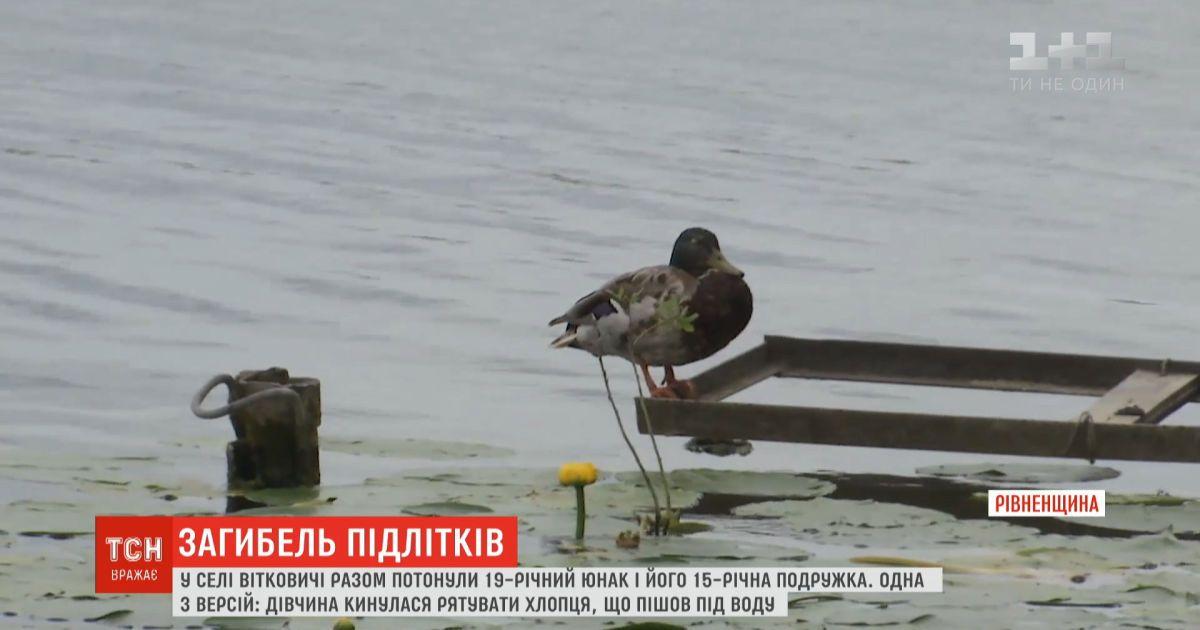В Ровенской области в пруду утонула пара подростков