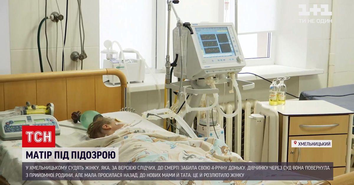 Новости Украины: в Хмельницком начали судебный процесс над матерью, которая до смерти избила собственного ребенка