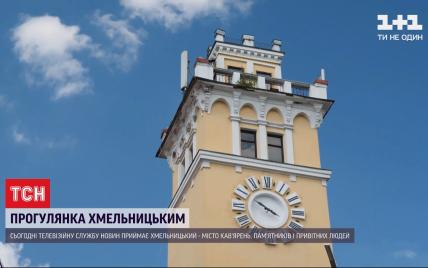 """Несподіванки Хмельницького: """"ратуша"""" виявилася вежею пожежного депо, а саме місто — кавовою столицею"""