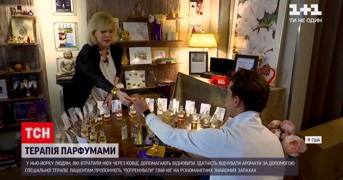 Новости мира: парфюмер из Нью-Йорка помогает людям, которые потеряли нюх после COVID-19