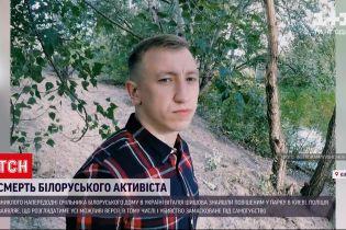 Новини України: що відбувалося в день, коли Віталій Шишов вийшов на пробіжку і не повернувся