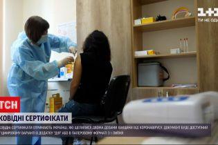 """Коронавірус в Україні: в додатку """"Дія"""" з 1 червня має запрацювати цифровий сертифікат вакцинації"""