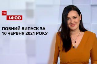 Новини України та світу | Випуск ТСН.14:00 за 10 червня 2021 року (повна версія)