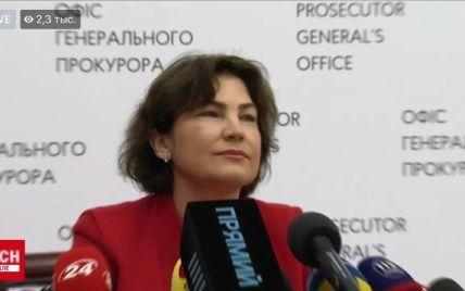 Венедиктова прокомментировала открытие дела против Порошенко из-за Томоса и создания ПЦУ