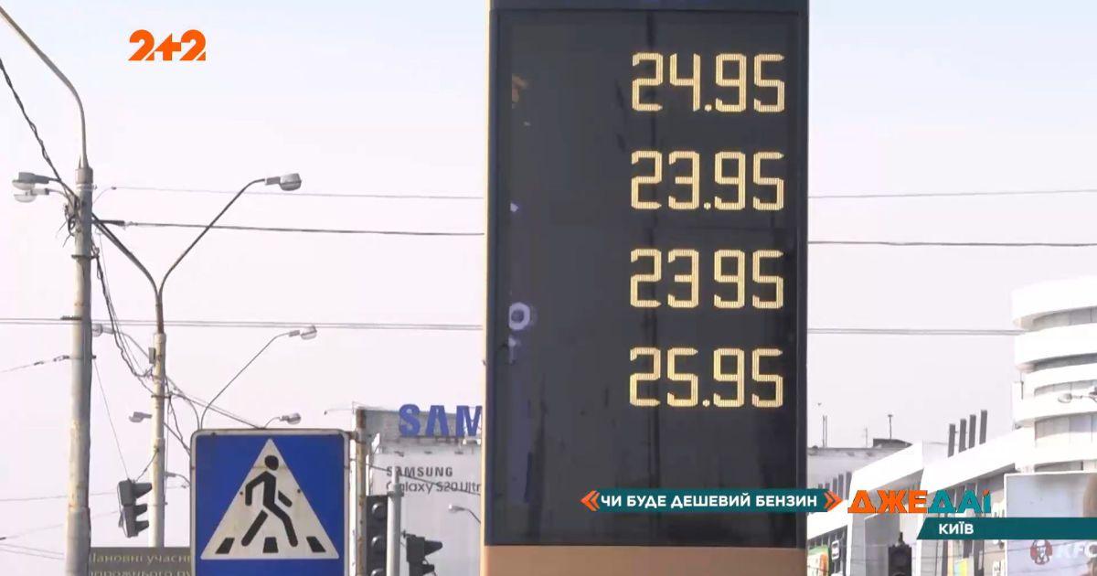 Почему в Украине дешевеет бензин и каких цен ожидать в будущем